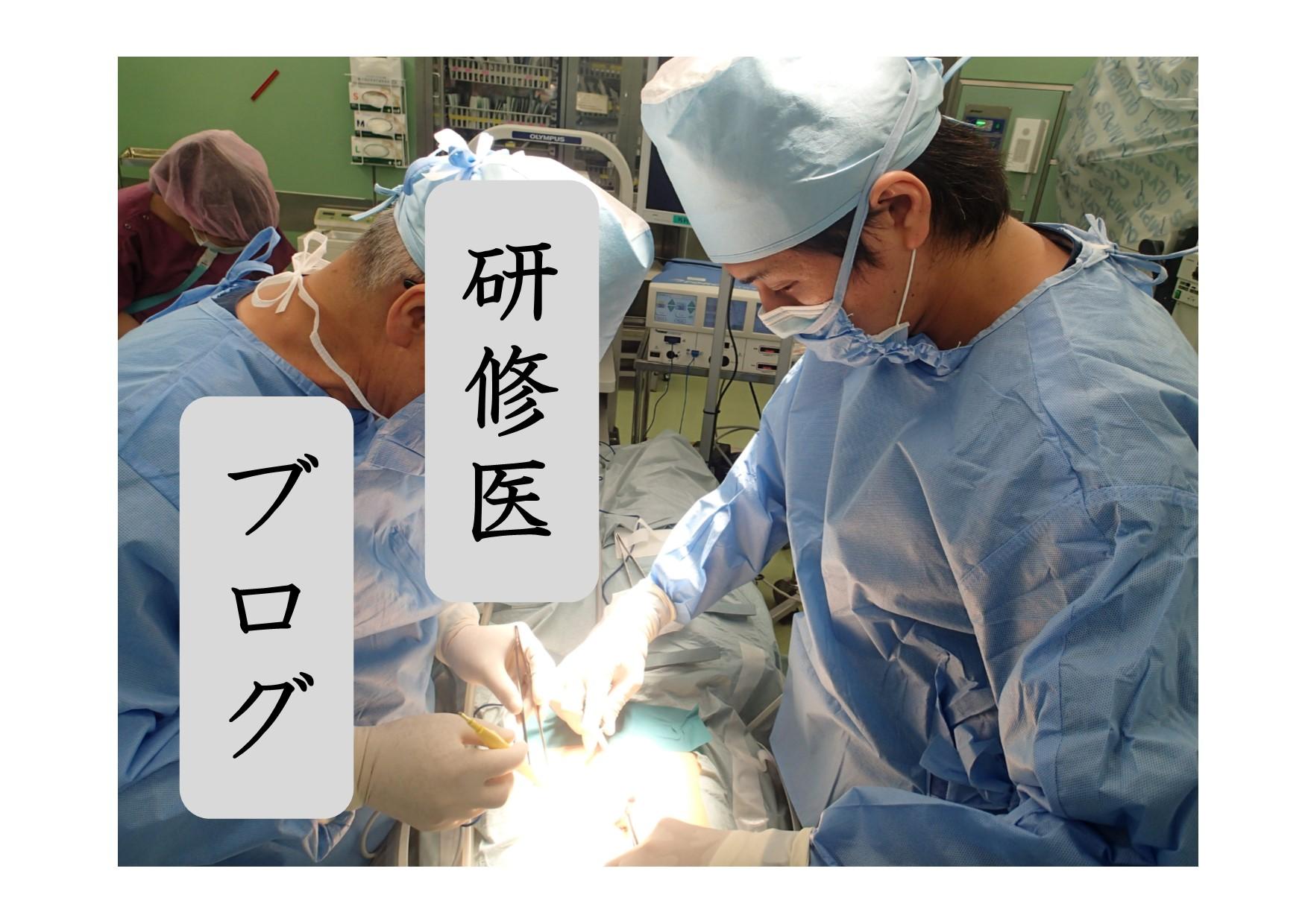 研修医ブログ