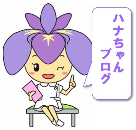 ハナちゃんブログ